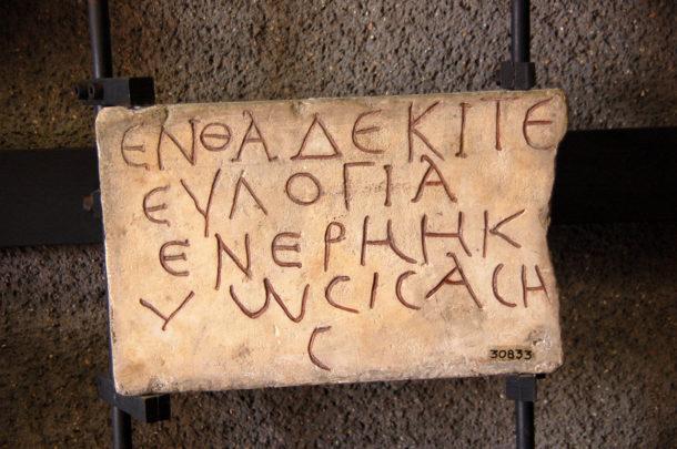 Plaque avec des inscriptions en grec