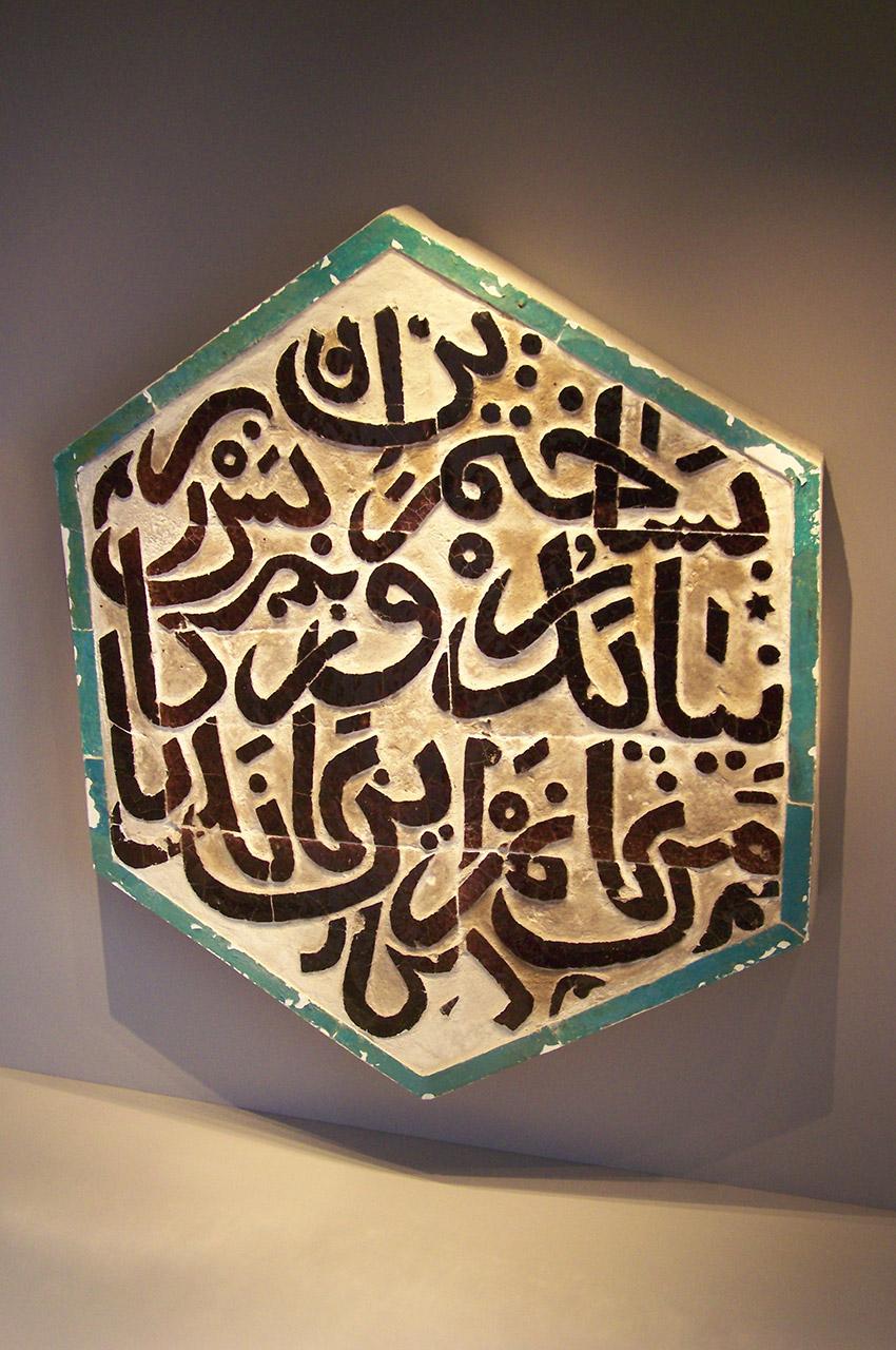 Tuile décorée de poésie persane