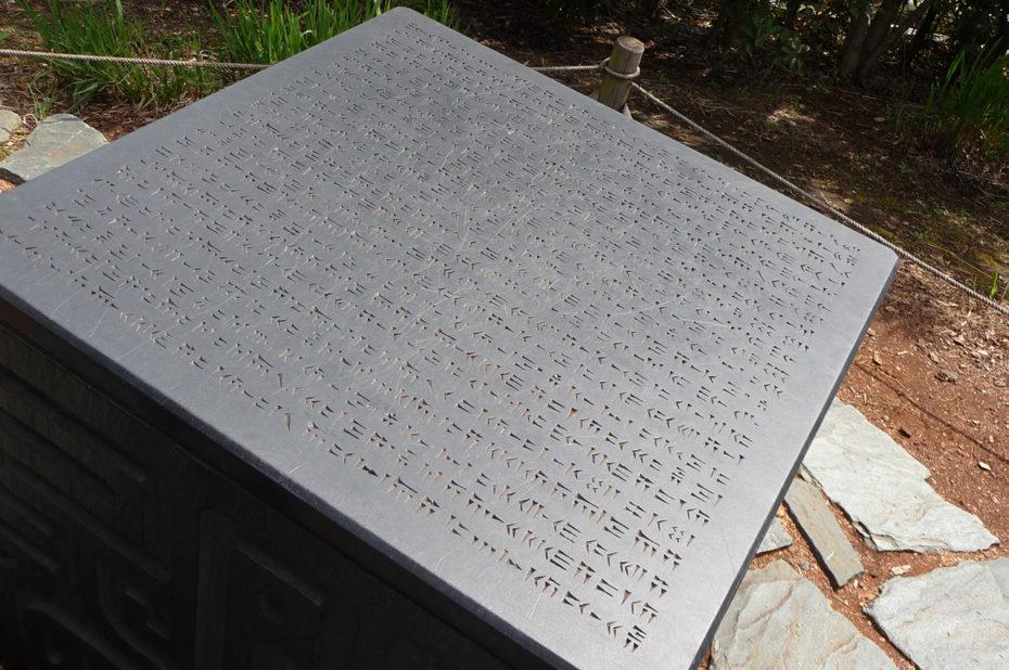 Cube de pierre du film d'animation Laputa