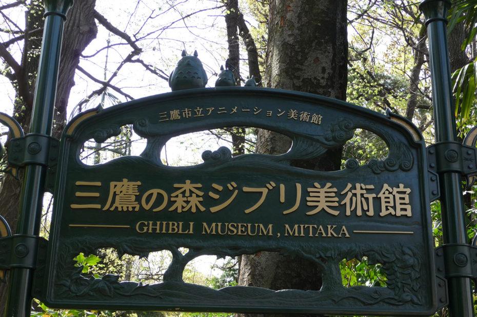 Portail d'entrée du musée Ghibli à Mitaka