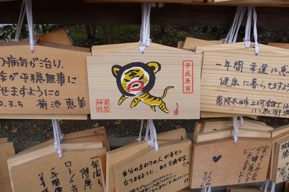 Ema de l'année du tigre à Mito