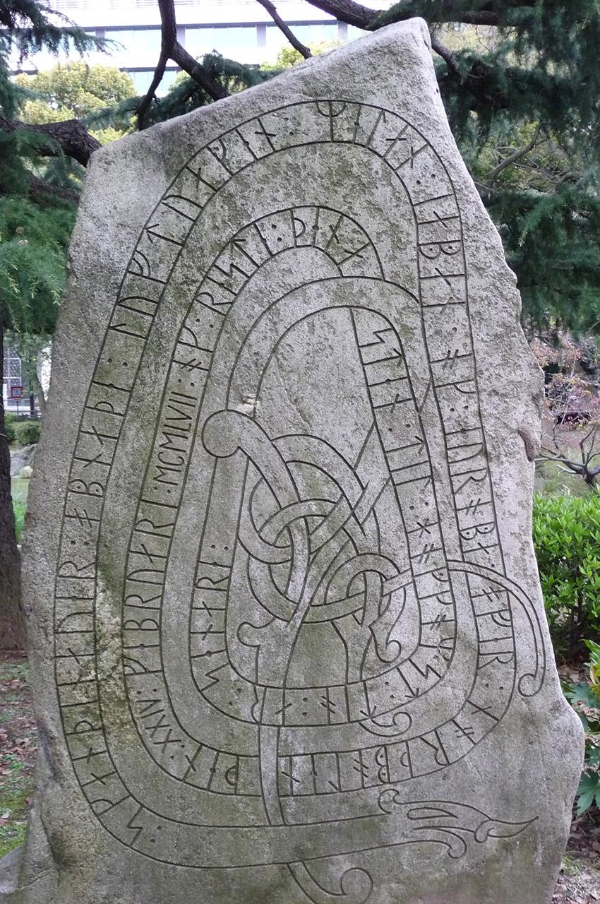 Stèle danoise au parc de Hibiya