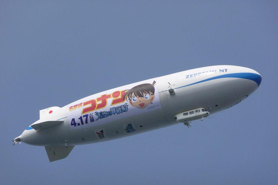 Zeppelin dans le ciel de Yokohama