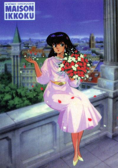 Maison Ikkoku (Juliette, je t'aime), manga